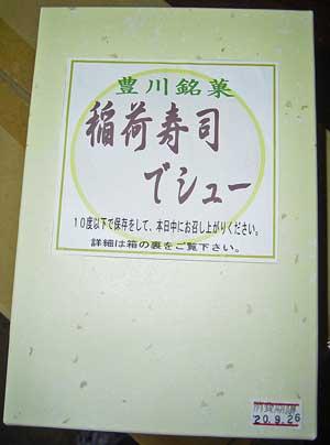 20080928-inari1.jpg