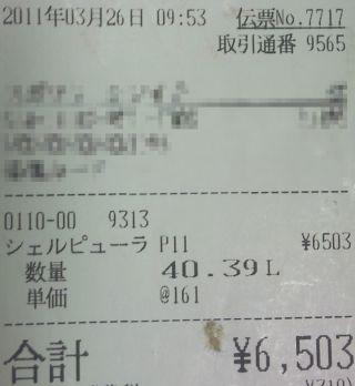 20120311-DSC_0326s.jpg